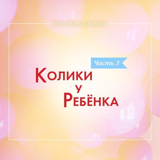 40 ВОЛШЕБНЫХ ДНЕЙ или ЧТО ДЕЛАТЬ,