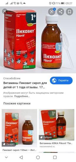 Отдадим витамины пиковит за бананы)) Невскрытая