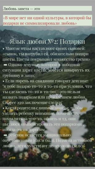 Отрывки из книги «5 языков любви»