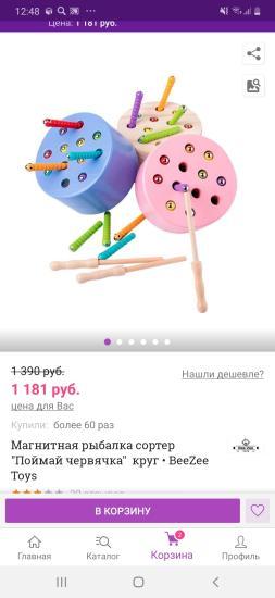 Как вам это игрушка ? Хочу купить