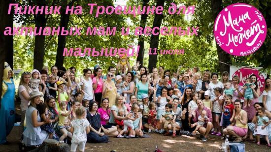 Пікнік МамаМоже на Троєщині! 15