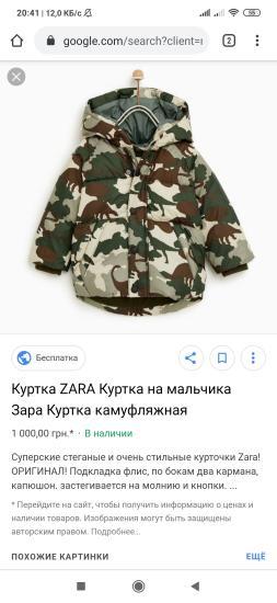 Может кто-нибудь такую продает?)))80-86,86-92