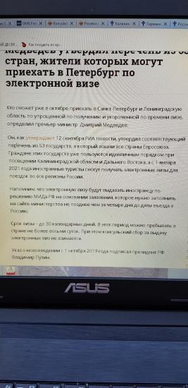 Вопрос по визе в Россию. Кстати,