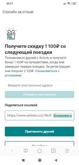 Бронирование жилья Airbnb: на 2100р