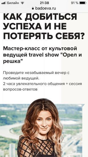 Девочки, есть 2  билета на Бадоеву