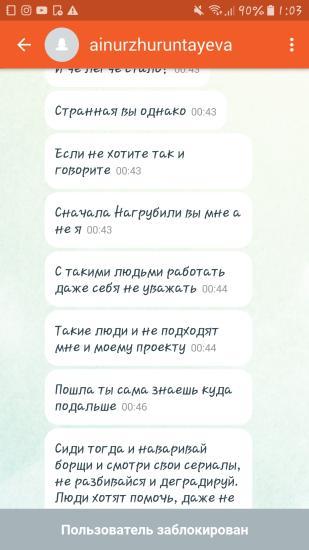 @ainurzhuruntayeva ЕблLанка Пихает