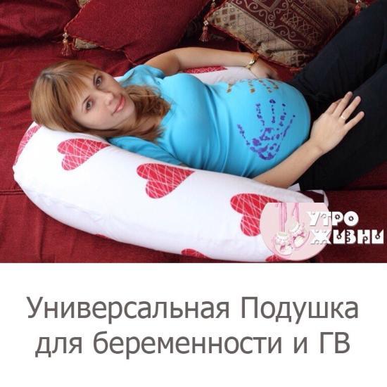 ✔ Подушка для кормления   Это подушка