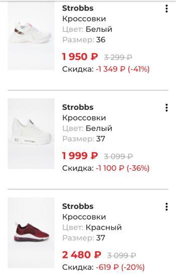 Любишь Strobbs? Оригинальные кроссовки