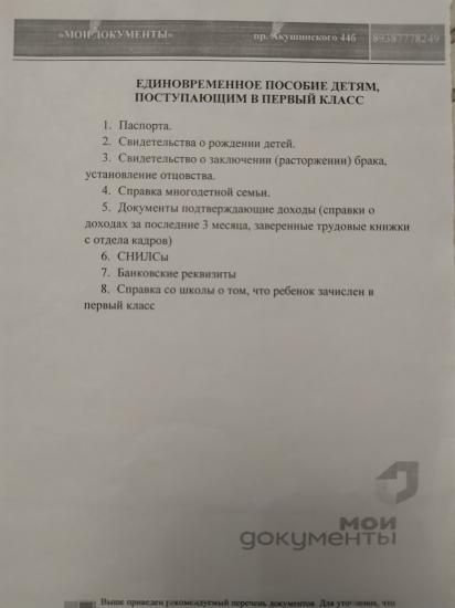 Информация с МФЦ)  В друг кому
