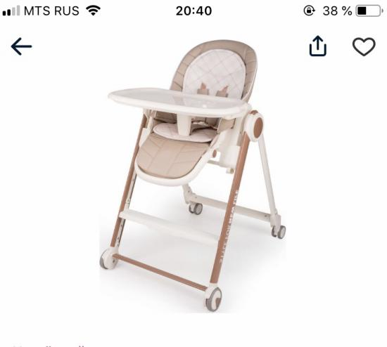 У кого Happy Baby стульчик? Как