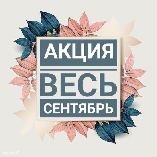 💥ОБЪЯВЛЯЮ АКЦИЮ!!!💥 ВЕСЬ СЕНТЯБРЬ!!!