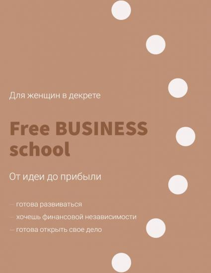 📌Бесплатно обучится в бизнес-школе