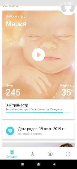 35 недель😱  О боже мой, поскорее