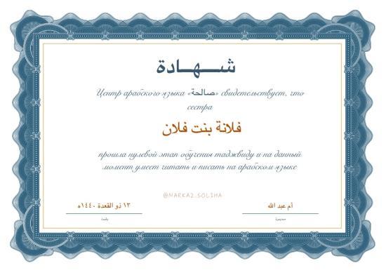 الحمد لله ✨ В нашем онлайн языком