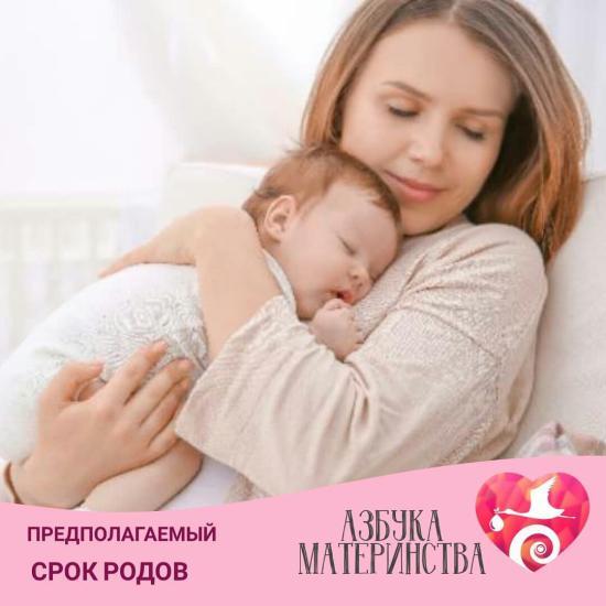 🌠В среднем беременность длится