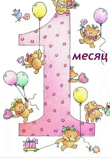 Вот и нам уже 1 месяц )) вес 5000кг)