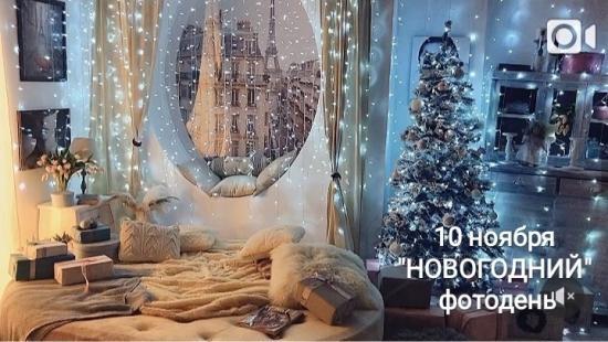 Новогодний фотодень  10 НОЯБРЯ В