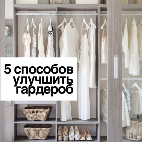 Предлагаю вам список из 5 пунктов