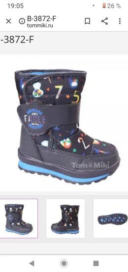 Мамы, какую обуви лучше взять на