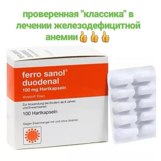 Ferro Sanol - без преувеличения