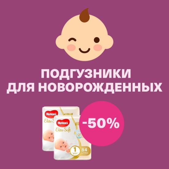 Подгузники для Вашего малыша со