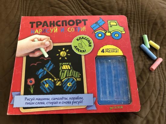 Книжка от изд. клевер для обучения