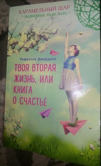 Девочки советую почитать, на одном
