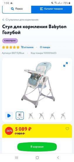 У кого такой стульчик?  Для него