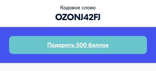 500 баллов новым пользователям