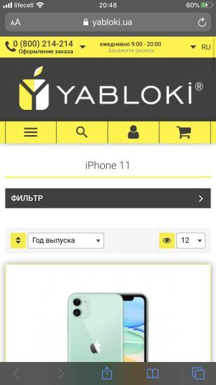 Кто то покупал айфон на yabloki.ua